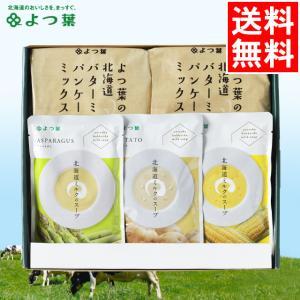 母の日 チーズ バター 送料無料 よつ葉の贈りもの パンケーキミックスのセット(SA-B) / セット 贈り物 北海道 プレゼント 詰め合わせ ギフトセット ジャム|hokkaido-gourmation