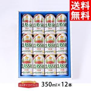 母の日 ビール ギフト 送料無料 サッポロクラシック'18 富良野VINTAGEギフトセット(350ml×12缶入)/ ビンテージ ヴィンテージ|hokkaido-gourmation