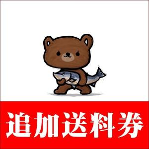 追加送料券(1200円)|hokkaido-gourmation