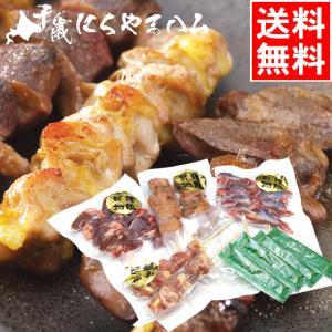 父の日 惣菜 ギフト 送料無料 肉の山本 新得地鶏 串焼セット / 北海道産 新得 焼き鳥 焼鳥 ヤキトリ セット 詰め合わせ 肉セット まとめ買い 内祝い お祝い hokkaido-gourmation