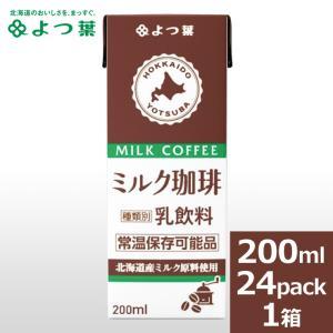 乳製品 よつ葉 ロングライフミルク ミルク珈琲 200ml×24本セット / 自宅用 ロングライフ牛乳 LL牛乳 LLミルク LLmilk 常温保存可能品|hokkaido-gourmation