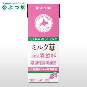 乳製品 よつ葉 ロングライフミルク ミルク苺 200ml / 自宅用 ロングライフ牛乳 LL牛乳 LLミルク LLmilk 常温保存可能品|hokkaido-gourmation