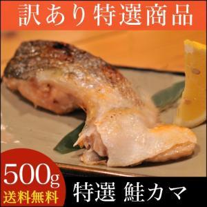 ■訳あり■ 送料無料 厳選 鮭カマ (500g) 業務用 / わけあり 北海道 鮭とろ 海鮮 珍味 ...