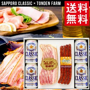 母の日 ビール ギフト 送料無料 北海道限定 サッポロクラシック&トンデンファームギフト(Aセット) / サッポロビール セット|hokkaido-gourmation