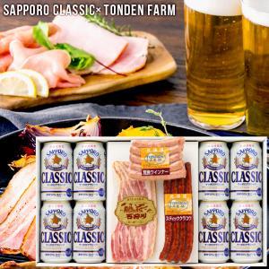 母の日 ビール ギフト 送料無料 北海道限定 サッポロクラシック&トンデンファームギフト(Cセット) / サッポロビール セット|hokkaido-gourmation