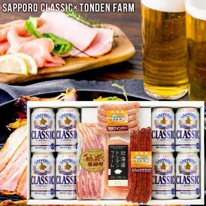 母の日 ビール ギフト 送料無料 北海道限定 サッポロクラシック&トンデンファームギフト(Dセット) / サッポロビール セット|hokkaido-gourmation