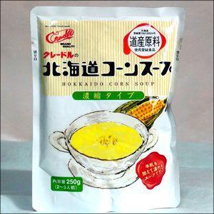 母の日 惣菜 ギフト クレードル興農 北海道産 北海道コーンスープ(250g)|hokkaido-gourmation