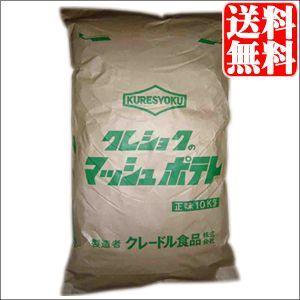 母の日 ギフト 贈り物 じゃがいも ■数量限定■ クレードル興農 北海道産 乾燥マッシュポテト(10kg) 食材 まとめ買い じゃがいも|hokkaido-gourmation