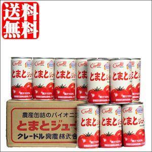 母の日 惣菜 ギフト クレードル興農 北海道産 とまとジュース(30缶セット) ケース まとめ買い トマトジュース|hokkaido-gourmation