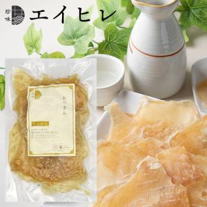 珍味 高級珍味 エイヒレ(200g) 海鮮珍味 おつまみ