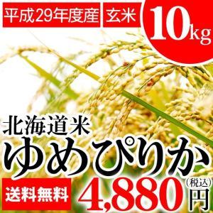 母の日 ギフト 贈り物 米 ゆめぴりか 10kg(5kg×2袋)(玄米)【平成29年度/単一原料】 10キロ 北海道産 北海道米|hokkaido-gourmation