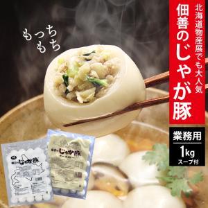 送料無料 北海道 佃善 じゃが豚(業務用) 1.0kg (約36個入り+スープ5袋) / 鍋 豚肉 お土産 レトルト 冷凍|hokkaido-gourmation