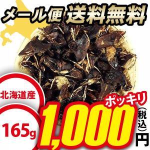 メール便 送料無 食品 北海道産 イカスミ さきいかトップ(165g) / ぽっきり ポッキリ 海鮮 珍味 おつまみ 北海道 お試し