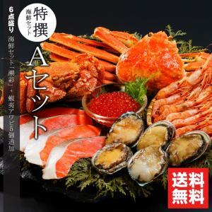 母の日 カニ 蟹 かに 送料無料 特撰 海鮮セットA / 北海道 ずわいがに ズワイガニ 毛蟹 毛ガニ 詰め合わせ セット|hokkaido-gourmation