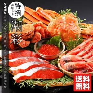 母の日ギフト 送料無料 特撰 潮彩(しおさい)(5品セット) / 北海道 かにセット 詰め合わせ 盛り合わせ セット 毛蟹 毛ガニ 5点|hokkaido-gourmation