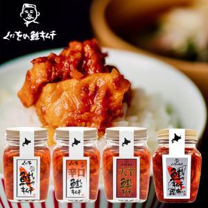 珍味 くにを 鮭キムチ 1瓶(250g×1本) / 北海道 キムチ おつまみ ピリ辛 鮭 さけ 海鮮...