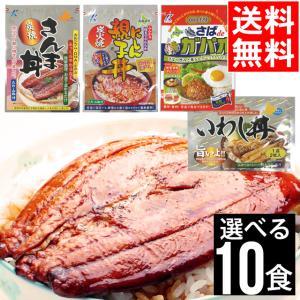メール便 送料無料 近海食品 北海道産炭焼 さんま丼&いわし丼&にしん親子丼 選べる10食セット / レトルト 惣菜の画像