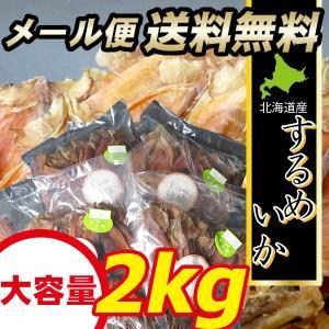 メール便 送料無料 北海道産 するめいか(小サイズ/約112枚入り) 2kg(500g×4袋) 【 北海道 大容量 業務用 おつまみ  おつまみセット 珍味 干物 スルメ  】|hokkaido-gourmation