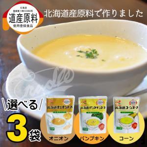 メール便 送料無料 食品 クレードル興農 北海道産 選べるスープ 3袋 / プレゼント コーンスープ 北海道 お試し|hokkaido-gourmation