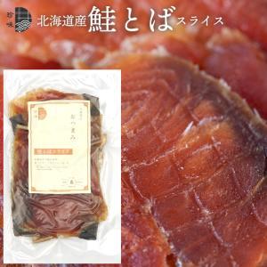 北海道産 鮭とばスライス(120g) 珍味 干物 海鮮珍味 お土産