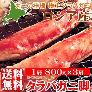 母の日 カニ 蟹 かに タラバガニ脚3肩2.4kg(ボイル済み) / たらばがに 詰め合わせ 足 脚 肩 茹で 海鮮 カニ脚 茹で 冷凍 送料無料 hokkaido-gourmation