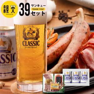 お中元 御中元 2021 ビール ギフト 送料無料 トンデンファーム&サッポロクラシック 親父39(サンキュー)セット / 北海道  21tc  セット 残暑見舞い|hokkaido-gourmation