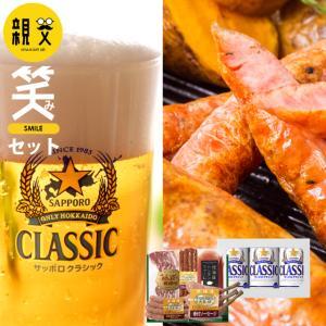 お中元 御中元 2021 ビール ギフト 送料無料 トンデンファーム&サッポロクラシック 親父の笑み(えみ)セット / 北海道 ベーコン  残暑見舞い|hokkaido-gourmation