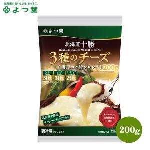 乳製品 よつ葉 北海道十勝100 3種のチーズ 濃厚コク旨ブレンド 220g / よつ葉 チーズ 乳製品|hokkaido-gourmation