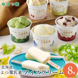 お中元 御中元 2021 アイスクリーム ギフト 送料無料 よつ葉乳業 選べるアイスクリーム(8個) / 北海道 スイーツ セット 贈り物 ミルク よつば 残暑見舞い hokkaido-gourmation