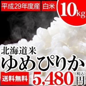 母の日 ギフト 贈り物 米 ゆめぴりか 10kg(5kg×2袋)(白米)【平成29年度/単一原料】 10キロ 北海道産 北海道米|hokkaido-gourmation