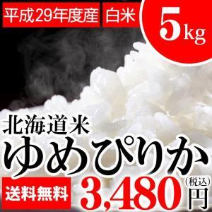 母の日 ギフト 贈り物 米 ゆめぴりか 5kg(白米)【平成29年度/単一原料】 5キロ 北海道産 北海道米|hokkaido-gourmation