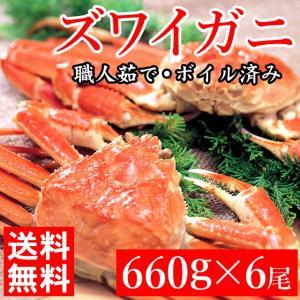 母の日 カニ 蟹 かに ズワイガニ 1尾 660g×6尾(ボイル済み) / 詰め合わせ ずわいがに姿 ズワイガニ姿 姿 茹で ボイル 冷凍 送料無料 hokkaido-gourmation