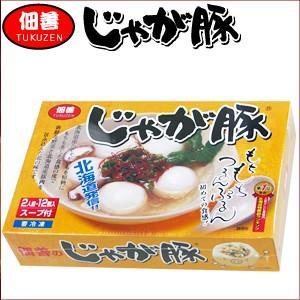 北海道 佃善 じゃが豚 化粧箱(12個入り) 鍋 豚肉 お土産 レトルト 冷凍|hokkaido-gourmation