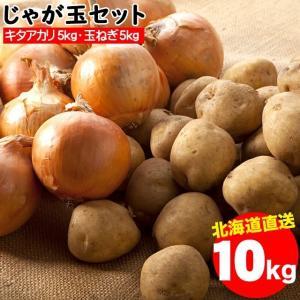 母の日 北海道産 じゃが玉セット キタアカリ5kg(LMサイズ)&玉ねぎ5kg(Lサイズ)合計10kg / 10キロ キタアカリ 北海道産野菜|hokkaido-gourmation