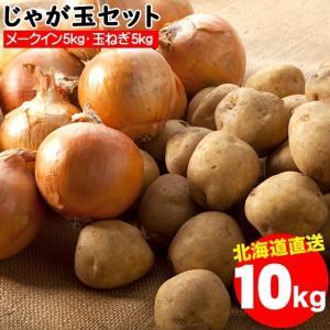 母の日 出荷中 越冬じゃがいも 北海道産 じゃが玉セット メークイン5kg(LMサイズ)&玉ねぎ5k...
