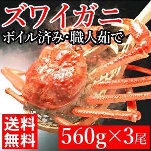 母の日 カニ 蟹 かに 送料無料 ズワイガニ 1尾 570g×3尾(ボイル済み) / 詰め合わせ ずわいがに姿 ズワイガニ姿 姿 茹で ボイル 冷凍 hokkaido-gourmation