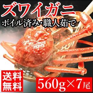 母の日 カニ 蟹 かに 送料無料 ズワイガニ 1尾 570g×7尾(ボイル済み) / 詰め合わせ ずわいがに姿 ズワイガニ姿 姿 茹で ボイル 冷凍 hokkaido-gourmation