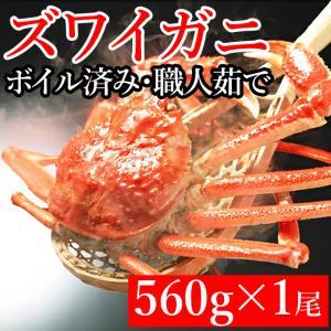 母の日 カニ 蟹 かに ズワイガニ 1尾 570g(ボイル済み) / 詰め合わせ ずわいがに姿 ズワイガニ姿 姿 茹で ボイル 冷凍 hokkaido-gourmation
