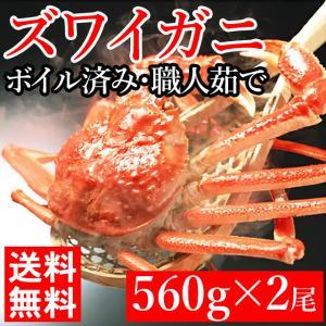 母の日 カニ 蟹 かに 送料無料 ズワイガニ 1尾 570g×2尾(ボイル済み) / 詰め合わせ ずわいがに姿 ズワイガニ姿 姿 茹で ボイル 冷凍 hokkaido-gourmation