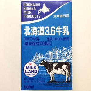 北海道日高 北海道3.6牛乳1000ml【生乳100%使用】【常温保存可能品】|hokkaido-loco