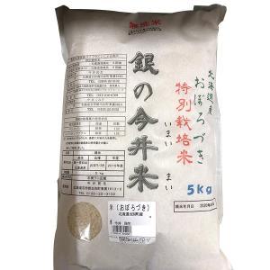 北海道産 おぼろづき 無洗米 5kg 特別栽培米 銀の今井米(いまいまい) hokkaido-loco