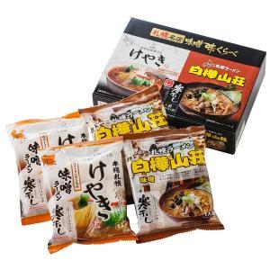 札幌名店味噌味くらべ(けやき2食分、白樺山荘2食分) hokkaido-loco