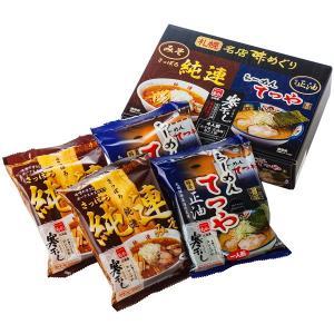 札幌名店味めぐり寒干しラーメン(純連2食分、てつや2食分) hokkaido-loco