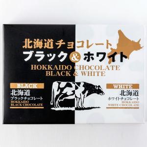 北海道チョコレート ブラック&ホワイト(スィートチョコレート20個・ホワイトチョコレート20個) hokkaido-loco