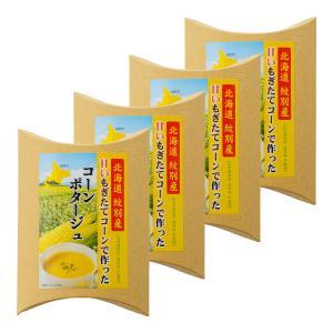 北海道紋別産甘いもぎたてコーンで作ったコーンポタージュ4袋入り×4個セット【化学調味料・保存料無添加】|hokkaido-loco