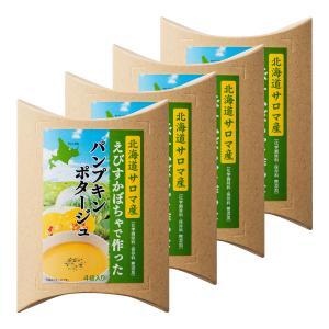 北海道サロマ産えびすかぼちゃで作ったパンプキンポタージュ4袋入り×4個セット【化学調味料・保存料無添加】|hokkaido-loco
