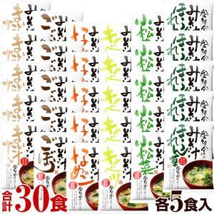 送料格安756円(沖縄・離島を除く) 空知舎のみそ汁30食セット 国内産主原料 空知舎のだし使用|hokkaido-loco|02