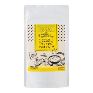 幻のたまねぎ札幌黄を使ったプレミアムオニオンスープ 徳用 120g 20人前|hokkaido-loco