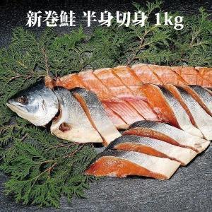 新巻鮭1kg(半身切身)北海道産 敬老の日プレゼントにふさわしい脂ののった鮭を丁寧に甘塩仕立てにしま...