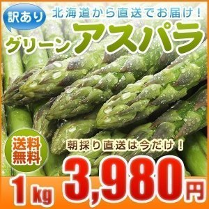 アスパラガス アスパラ 1kg 訳あり 北海道 グリーン S/2L混